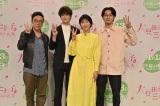 『大豆田とわ子と三人の元夫』リモート会見に出席した(左から)角田晃広、岡田将生、松たか子、松田龍平