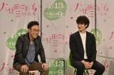 『大豆田とわ子と三人の元夫』リモート会見に出席した(左から)角田晃広、岡田将生