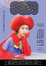 小村昌士監督初の長編映画『POP!』が「MOOSIK LAB[JOINT]2020-2021」でグランプリ。主演の小野莉奈が最優秀主演女優賞を受賞(C)2G FILM
