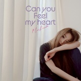 主題歌「Can you feel my heart」を担当する倉木麻衣
