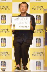 """""""パーフェクトな状態""""をフリップで発表=新商品『パーフェクトサントリービール』新CM発表会に出席した吉田鋼太郎 (C)ORICON NewS inc."""