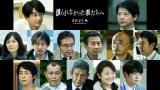 映画『護られなかった者たちへ』(2021年秋公開)永山瑛太、緒形直人ら出演者発表第2弾 (C)2021映画「護られなかった者たちへ」製作委員会