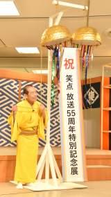 『笑点放送55周年特別記念展』オープニングセレモニーに来場した林家木久扇 (C)ORICON NewS inc.(C)NTV (C)ORICON NewS inc.