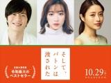 永野芽郁×田中圭×石原さとみ、映画『そして、バトンは渡された』10月29日より全国公開決定