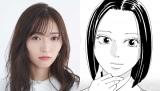 山口真帆 高田よしえ 役=ドラマ『結婚できないにはワケがある。』 (C)邑咲奇/ソルマーレ編集部