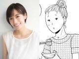 吉田志織:川越静香 役=ドラマ『結婚できないにはワケがある。』 (C)邑咲奇/ソルマーレ編集部