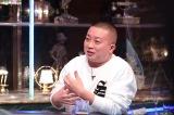 9日放送の『人志松本の酒のツマミになる話』に出演する松尾駿(C)フジテレビ