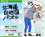 札幌市出身のトム・ブラウンが番組にちなんだゲームで番組とコラボ