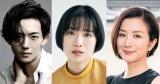 ドラマ『ライオンのおやつ』に出演する(左から)竜星涼、土村芳、鈴木京香