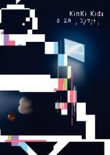 KinKi Kids Blu-ray&DVD『KinKi Kids お正月コンサート 2021』通常盤DVDジャケット写真
