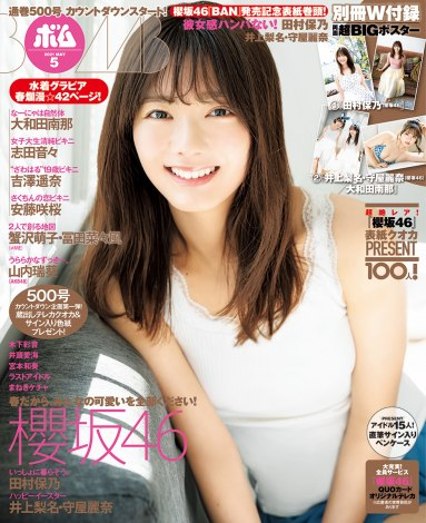 『BOMB』5月号表紙を飾る櫻坂46・田村保乃