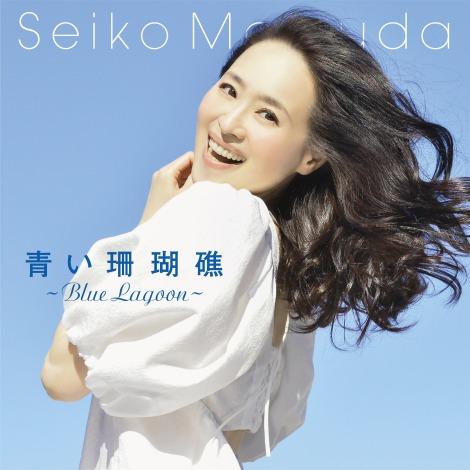 松田聖子「青い珊瑚礁 〜Blue Lagoon〜」