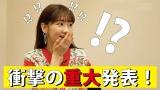 WACK所属7グループへの加入が発表され絶句する柏木由紀(AKB48)