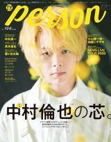 『TVガイドPERSON vol.104』(東京ニュース通信社刊)の表紙を飾る中村倫也