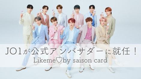 クレディセゾンのカード『Likeme by saison card』公式アンバサダーに就任したJO1