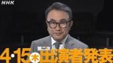 2022年大河ドラマ『鎌倉殿の13人』4月15日に発表予定の3人についてコメントする三谷幸喜氏 (C)NHK