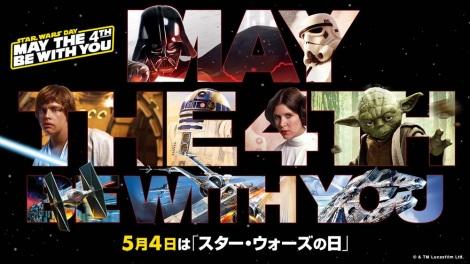 日本オリジナル2021年「スター・ウォーズの日」キーアート (C) & TM Lucasfilm Ltd.