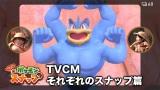 『New ポケモンスナップ』のテレビCM公開