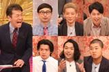上田に若手芸人がエピソード話す