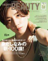 メンズビューティ専門誌『FINEBOYS+plus BEAUTY』vol.3の表紙を飾るSixTONES・京本大我