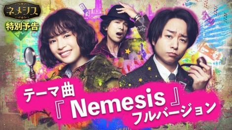 新日曜ドラマ『ネメシス』テーマ曲「Nemesis」が解禁 (C)日本テレビ