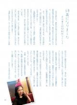 浜辺美波フォトエッセイ『夢追い日記』より「18歳になりました」