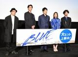 映画『BLUE/ブルー』公開記念舞台あいさつに登壇した(左から)吉田恵輔監督、東出昌大、松山ケンイチ、木村文乃、柄本時生 (C)ORICON NewS inc.