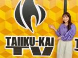 『炎の体育会TV』にレギュラー出演することが決定した鷲見玲奈アナウンサー