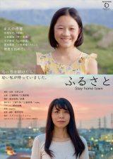 映画『ふるさと Stay home town』(2020年、堀河洋平監督)