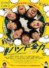 映画『#ハンド全力』(2020年、松居大悟監督)