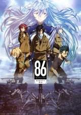 テレビアニメ『86−エイティシックス−』第2弾キービジュアル (C)2020 安里アサト /KADOKAWA/Project-86
