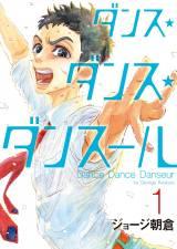 男子バレエ漫画『ダンス・ダンス・ダンスール』テレビアニメ化決定