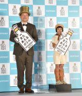 サントリー『ボトルtoボトル』のペットボトルリサイクル取り組み発表会に出席した(左から)佐藤二朗、なぎさちゃん (C)ORICON NewS inc.