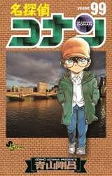 『コナン』99巻発売記念、書店フェア開催