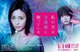 新ドラマ『私の夫は冷凍庫に眠っている』(4月10日スタート)メインビジュアル(C)テレビ東京