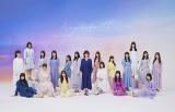 6月9日に27thシングルをリリースする乃木坂46