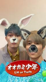 """番組特製ARフィルターで""""オオカミ少年""""に変身した(左から)ジェシー、田中樹(C)TBS"""