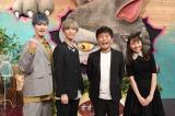 『オオカミ少年』レギュラー陣の(左から)ジェシー、田中樹、浜田雅功、日比麻音子アナ (C)TBS