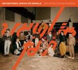 SEVENTEENの日本3rdシングル「ひとりじゃない」初回限定盤A