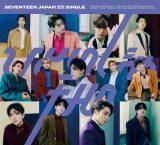SEVENTEENの日本3rdシングル「ひとりじゃない」初回限定盤B