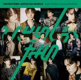 SEVENTEENの日本3rdシングル「ひとりじゃない」通常盤