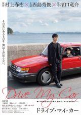 西島秀俊主演、村上春樹の短編小説を映画化した『ドライブ・マイ・カー』(2021年夏公開)ティザービジュアル (C)2021 『ドライブ・マイ・カー』製作委員会