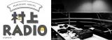 TOKYO FM『村上RADIO』が月1レギュラー化