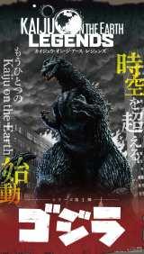 連作ボードゲーム『Kaiju on the Earth』ブランドに新シリーズ『Kaiju on the Earth LEGENDS』始動