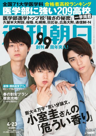 『週刊朝日』表紙を飾ったHiHi Jets(左から)作間龍斗、井上瑞稀、高橋優斗