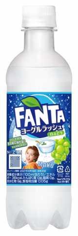 「ファンタ ヨーグルトラッシュ」NiziU限定デザインボトル(MAKO)