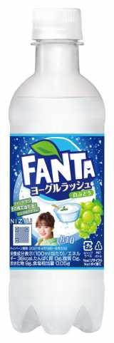 「ファンタ ヨーグルトラッシュ」NiziU限定デザインボトル(RIO)