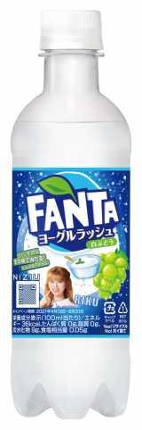 「ファンタ ヨーグルトラッシュ」NiziU限定デザインボトル(RIKU)
