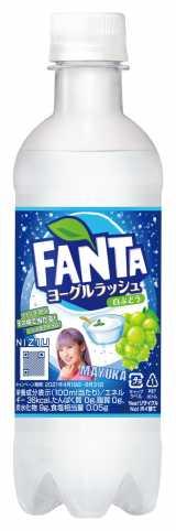 「ファンタ ヨーグルトラッシュ」NiziU限定デザインボトル(MAYUKA)