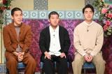 13日放送『踊る!さんま御殿!!3時間SP』に出演する四千頭身 (C)日本テレビ